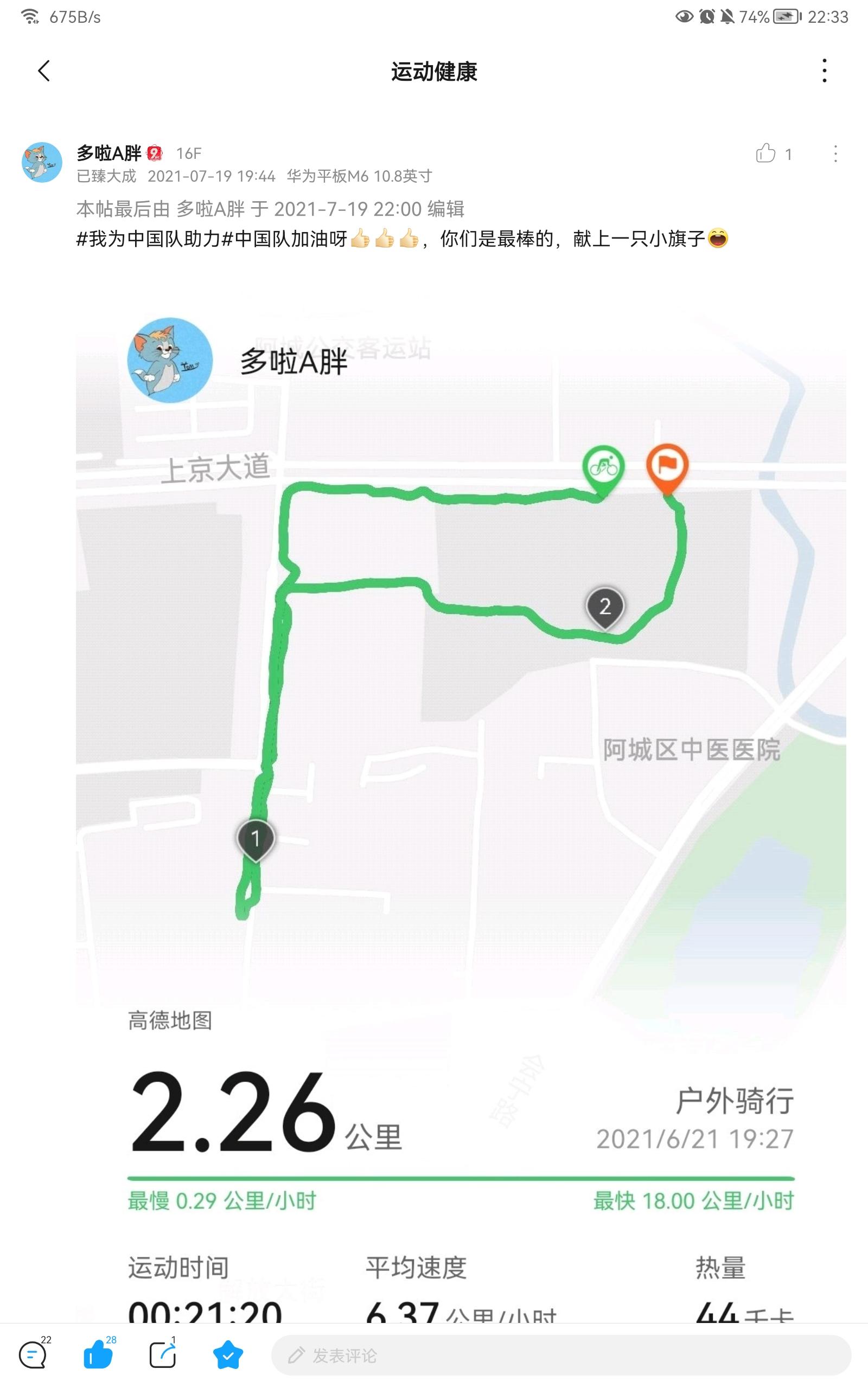 Screenshot_20210719_223339_com.huawei.fans.jpg