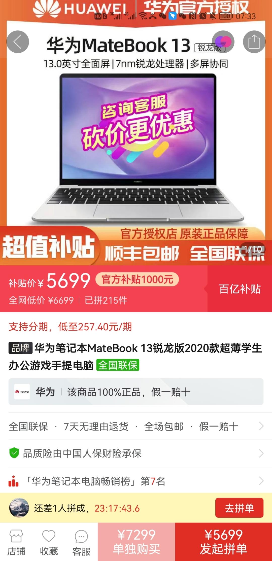 Screenshot_20210720_073356_com.xunmeng.pinduoduo.jpg