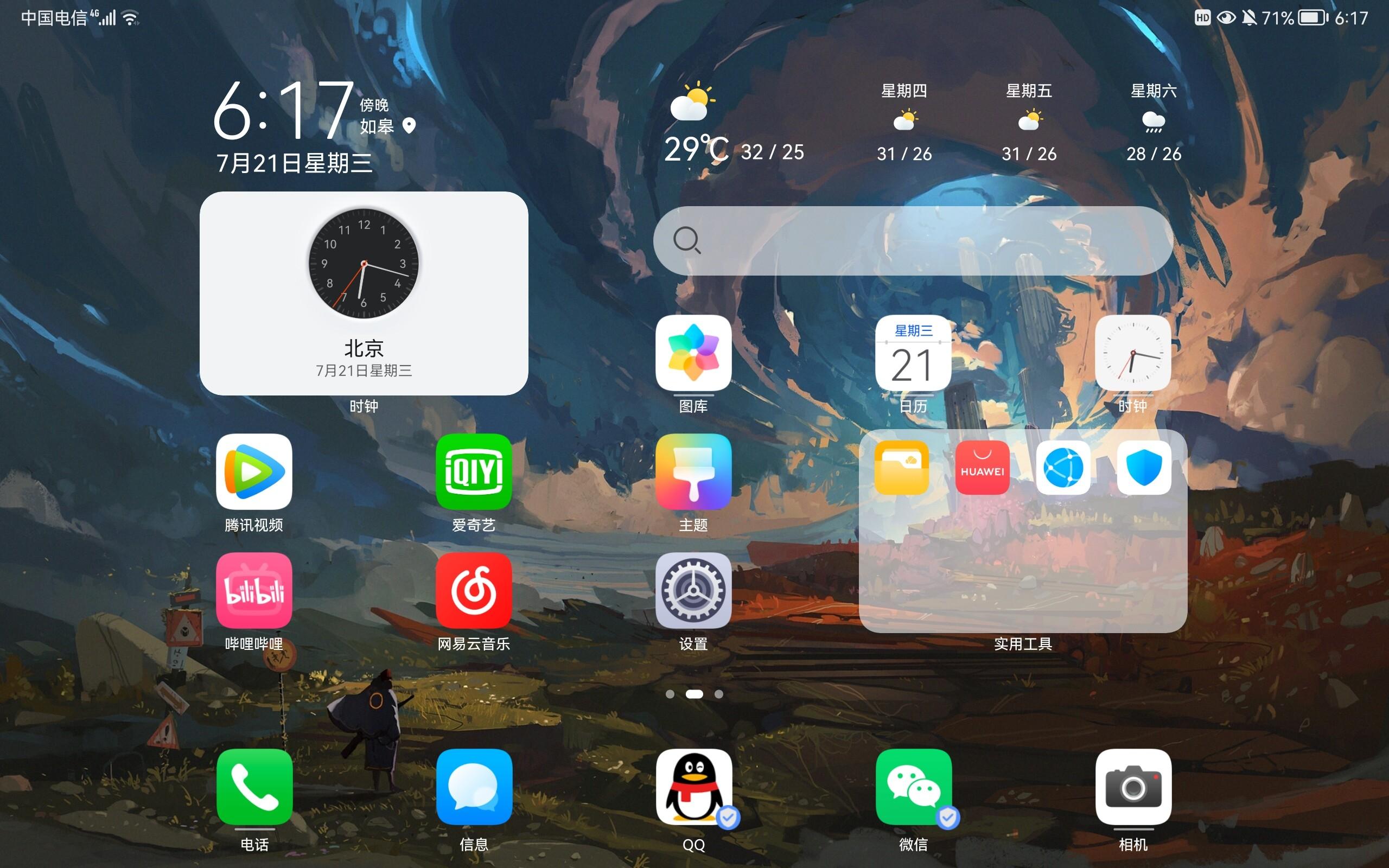 Screenshot_20210721_181736_com.huawei.android.launcher.jpg