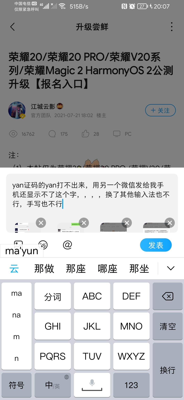 Screenshot_20210721_200710_com.huawei.fans.jpg