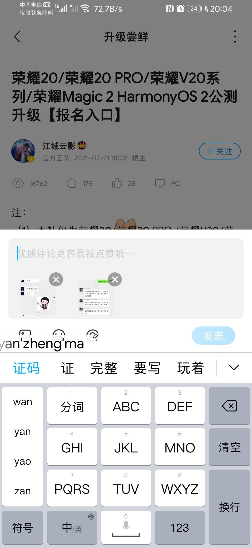 Screenshot_20210721_200437_com.huawei.fans.jpg