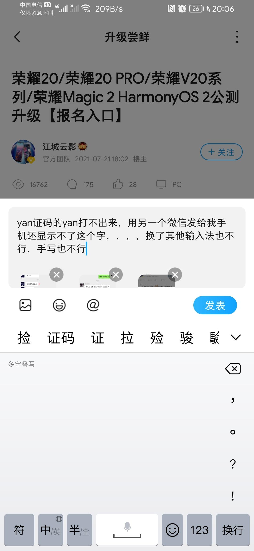 Screenshot_20210721_200624_com.huawei.fans.jpg