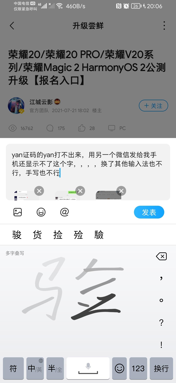 Screenshot_20210721_200633_com.huawei.fans.jpg