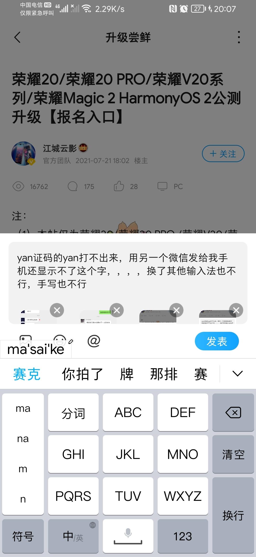 Screenshot_20210721_200719_com.huawei.fans.jpg