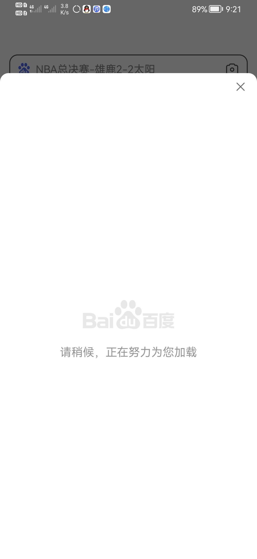 Screenshot_20210716_092140_com.baidu.searchbox.jpg