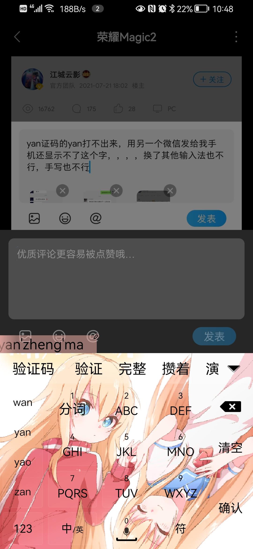 Screenshot_20210721_224823_com.huawei.fans.jpg