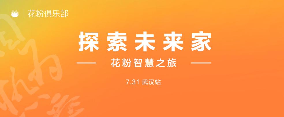 #探索未来家#武汉站.png
