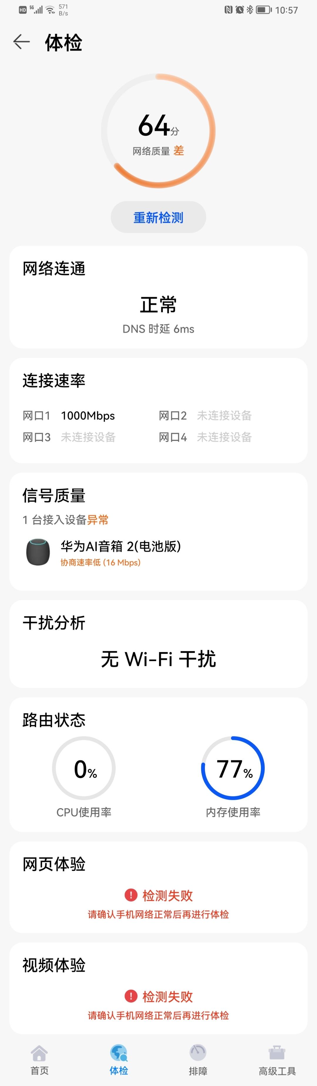 Screenshot_20210722_105704_com.huawei.smarthome.jpg