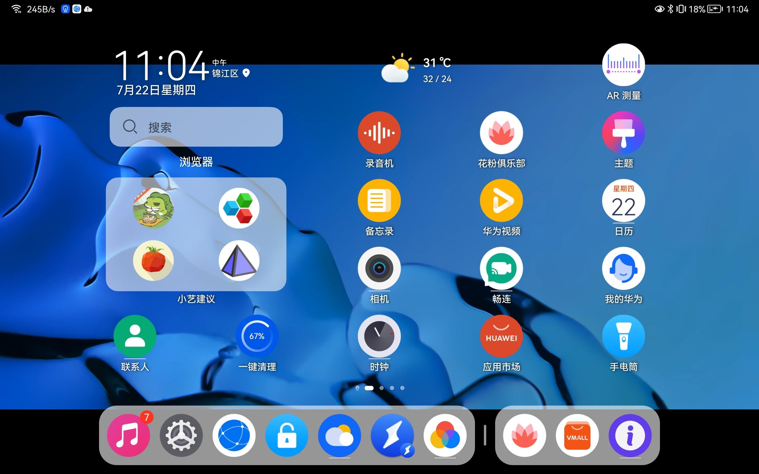Screenshot_20210722_110414_com.huawei.android.launcher.jpg