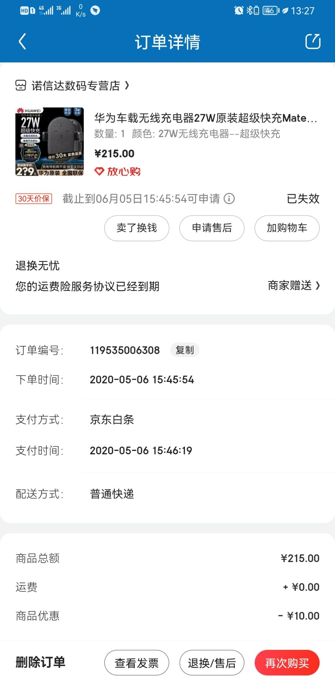 Screenshot_20210722_132752_com.jingdong.app.mall.jpg