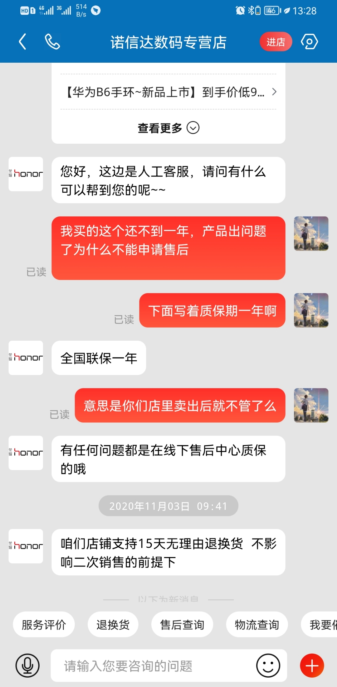 Screenshot_20210722_132841_com.jingdong.app.mall.jpg
