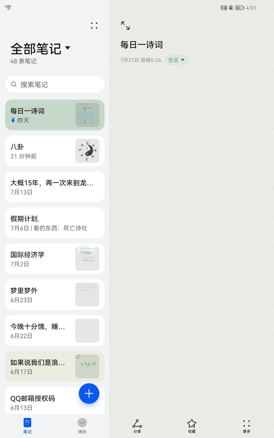 Screenshot_20210722_165150_com.huawei.notepad.jpg