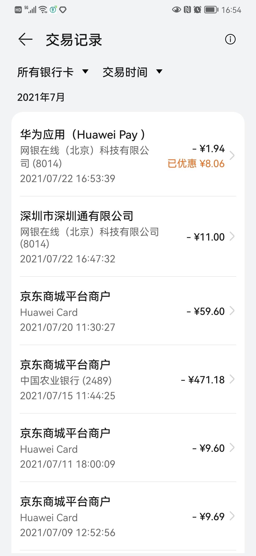 Screenshot_20210722_165437_com.huawei.wallet.jpg