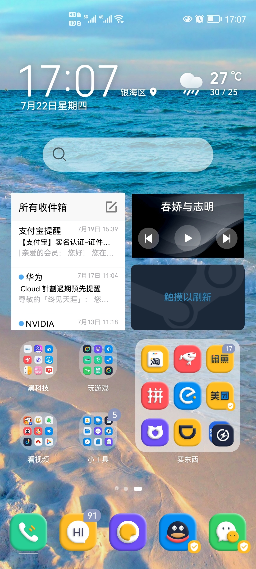 Screenshot_20210722_170744_com.huawei.android.launcher.jpg