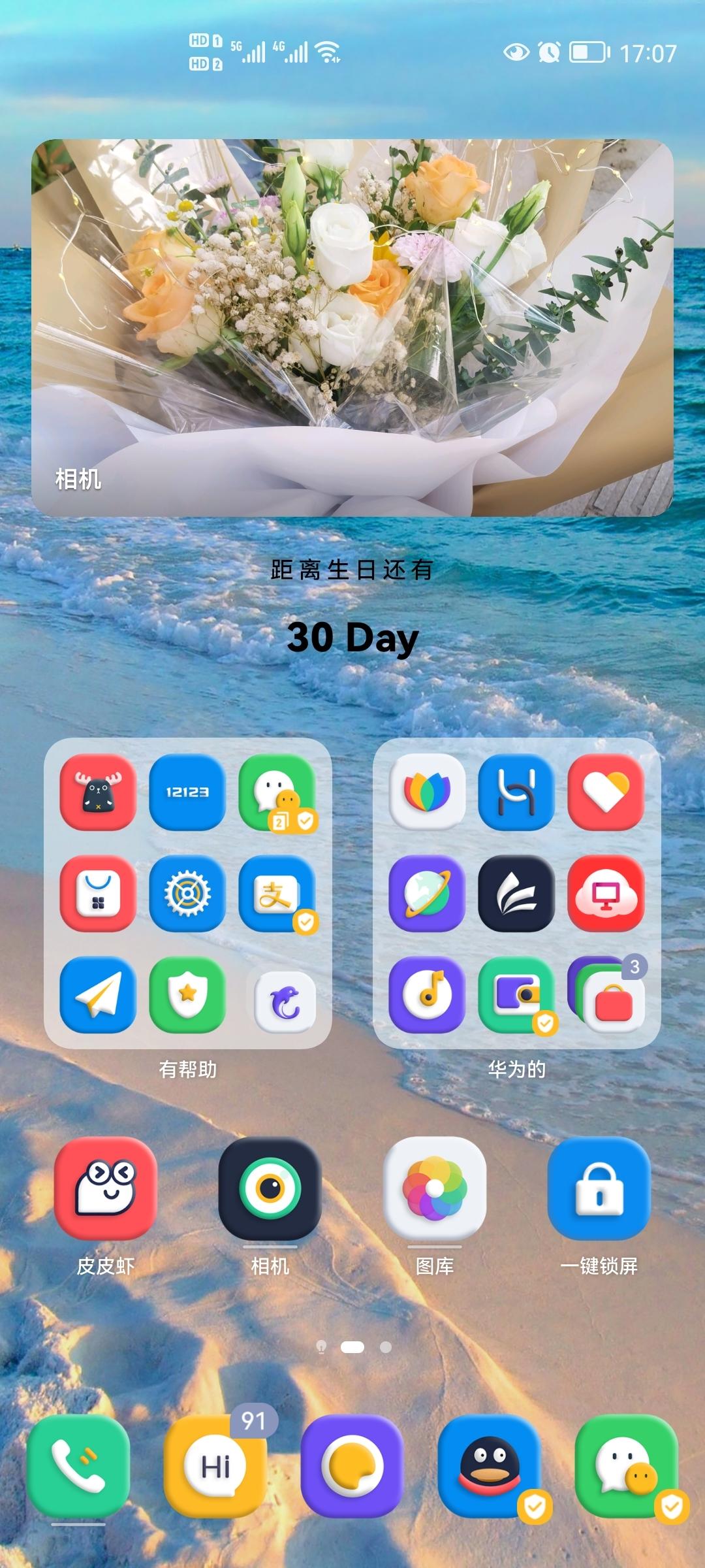 Screenshot_20210722_170739_com.huawei.android.launcher.jpg