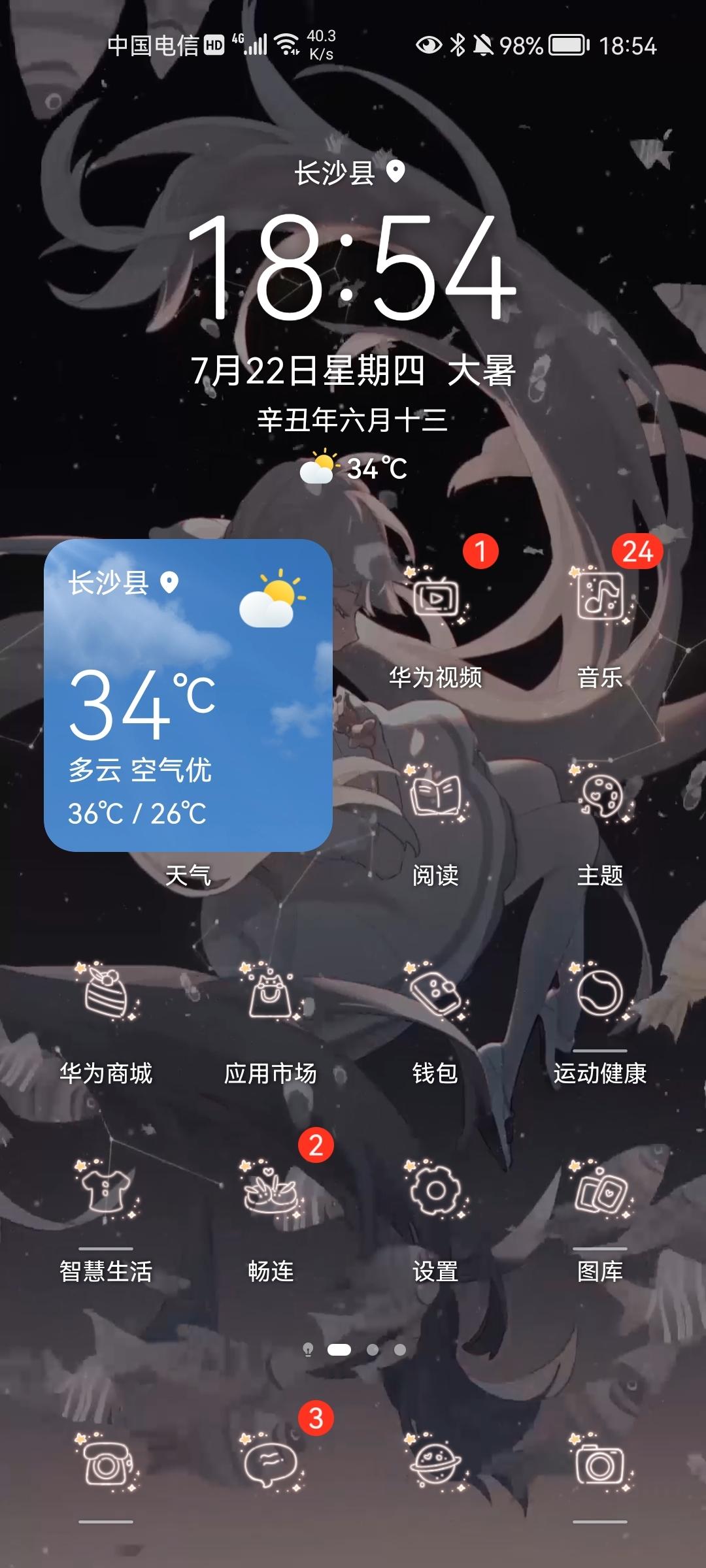 Screenshot_20210722_185422_com.huawei.android.launcher.jpg