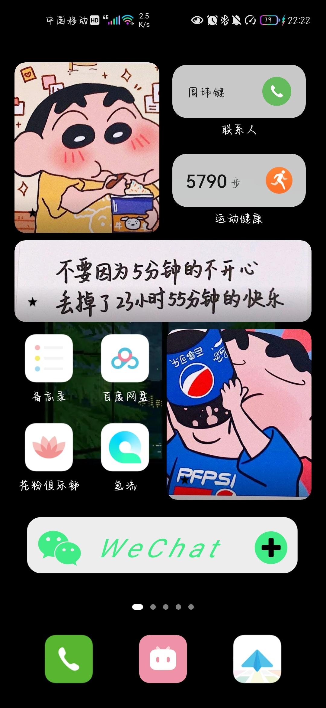 Screenshot_20210722_222202_com.huawei.android.launcher.jpg