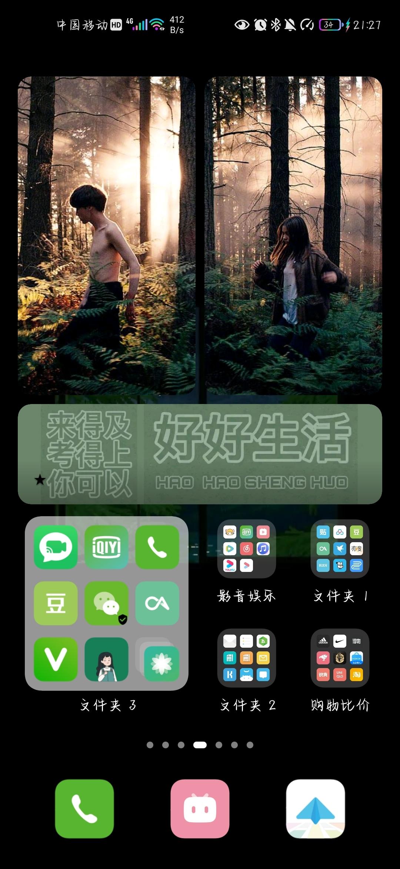 Screenshot_20210722_212736_com.huawei.android.launcher.jpg