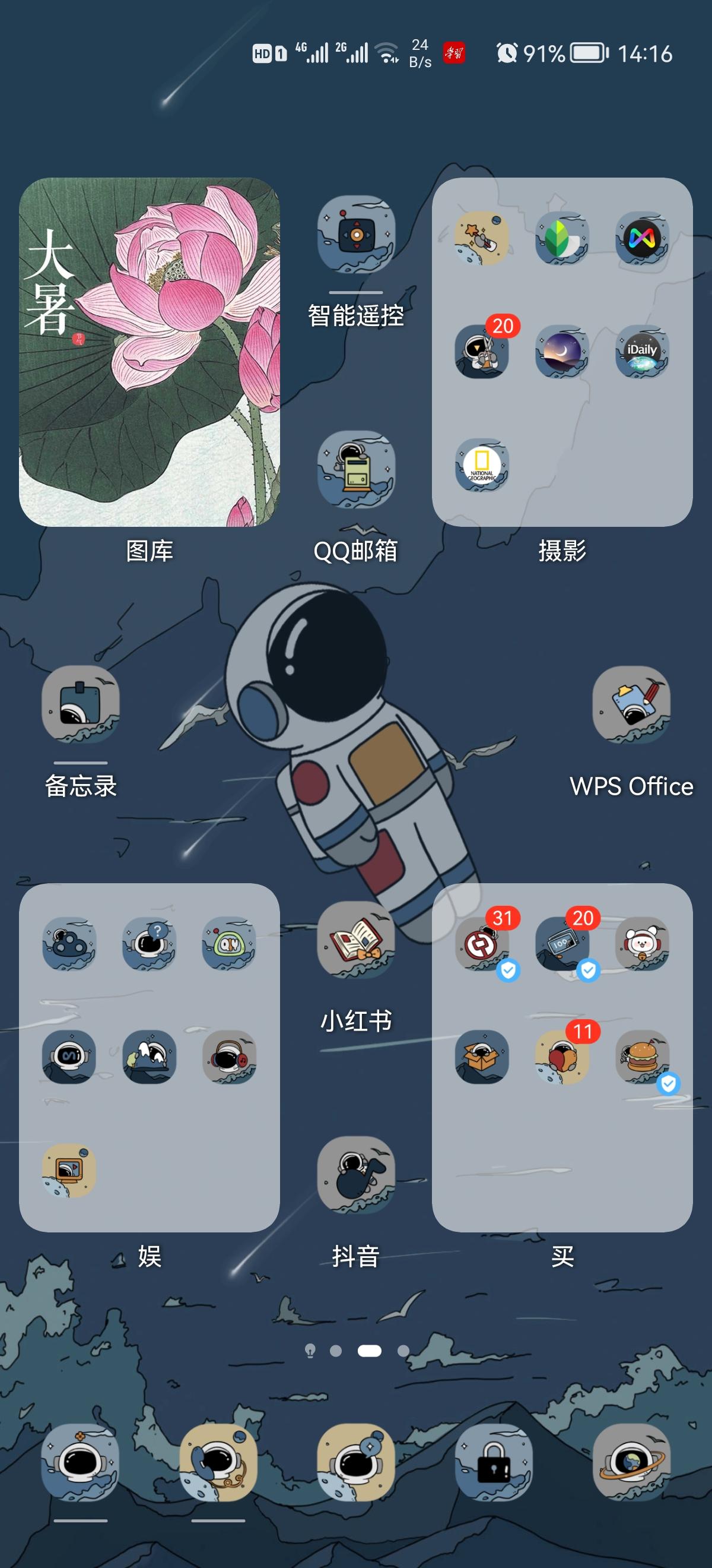 Screenshot_20210723_141657_com.huawei.android.launcher.jpg