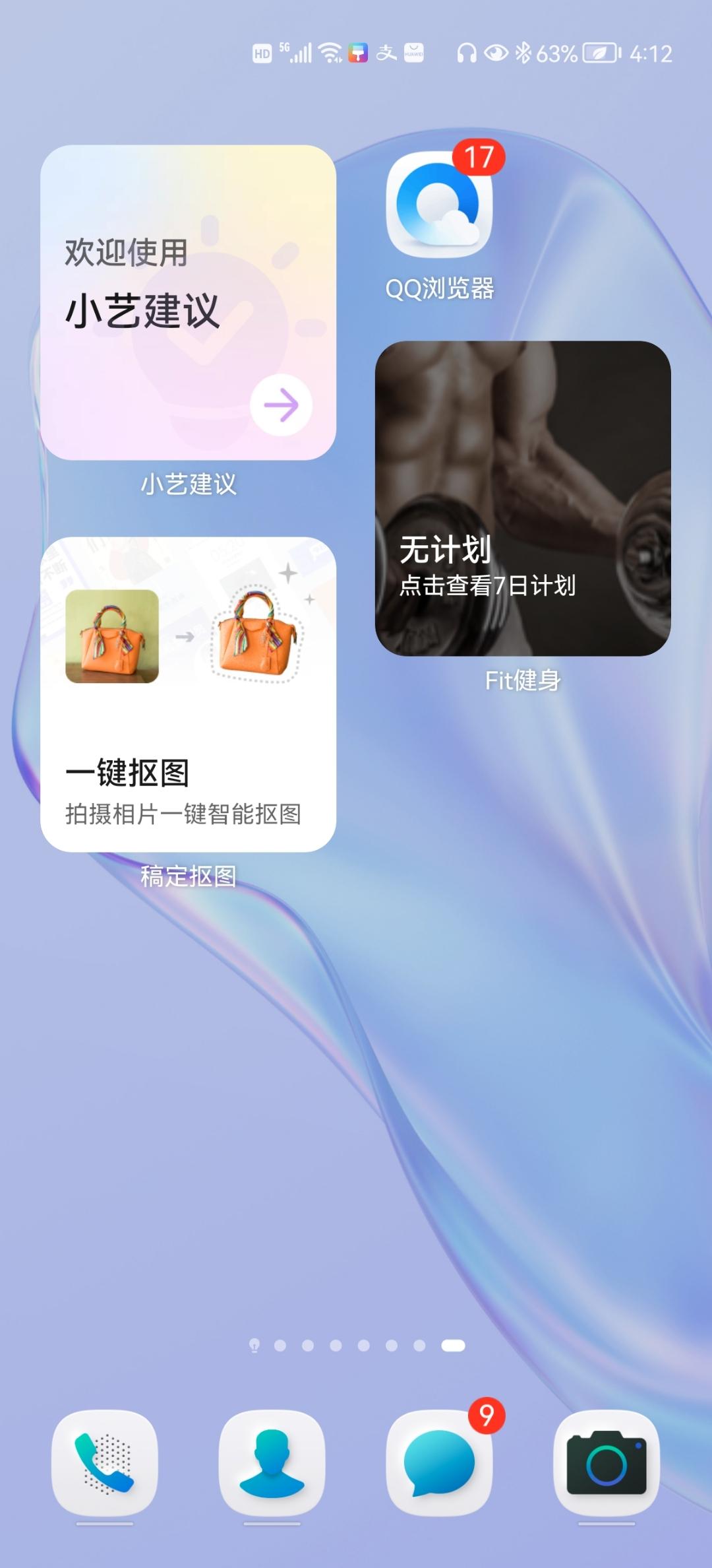 Screenshot_20210723_161203_com.huawei.android.launcher.jpg