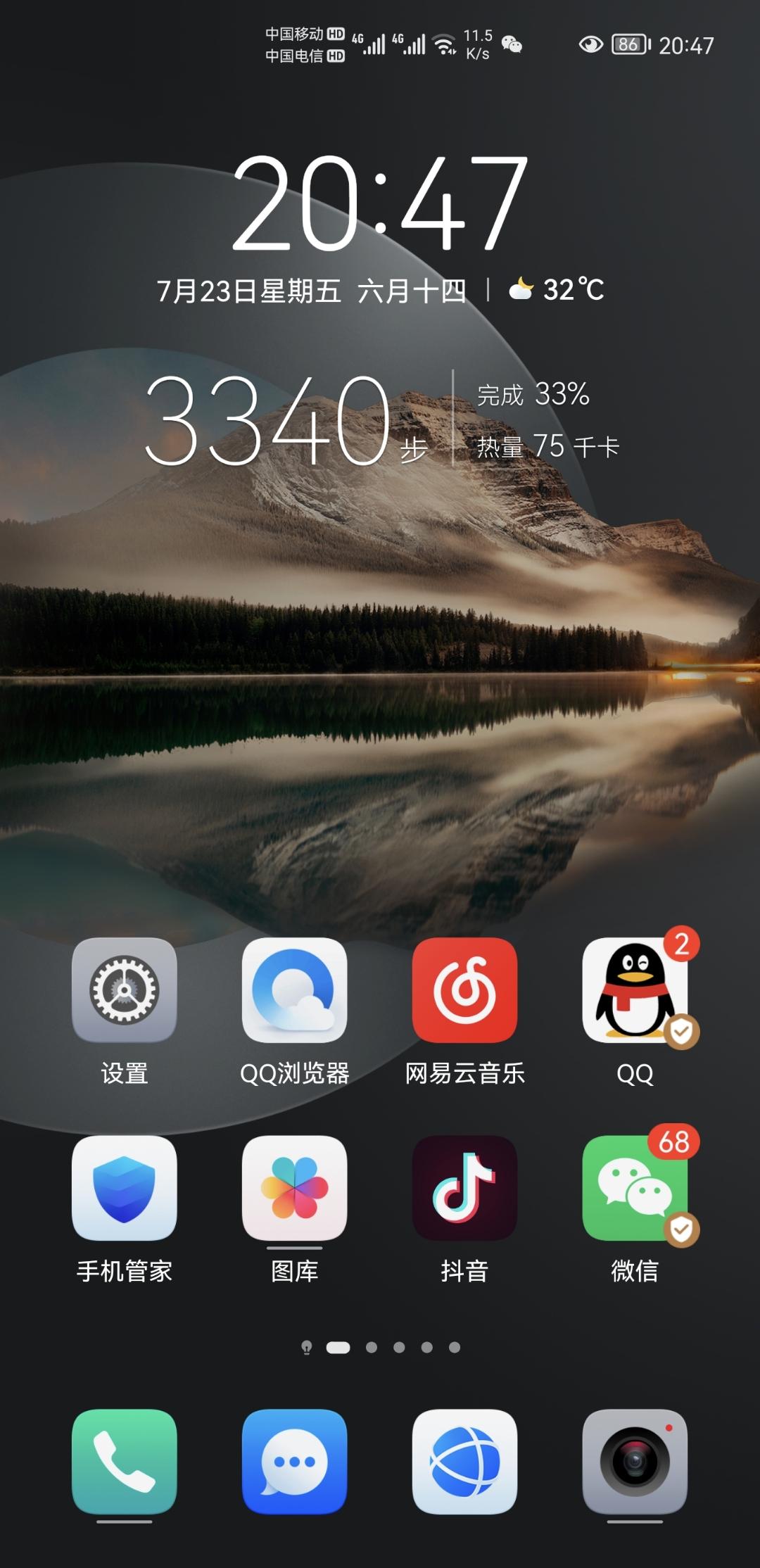 Screenshot_20210723_204742_com.huawei.android.launcher.jpg