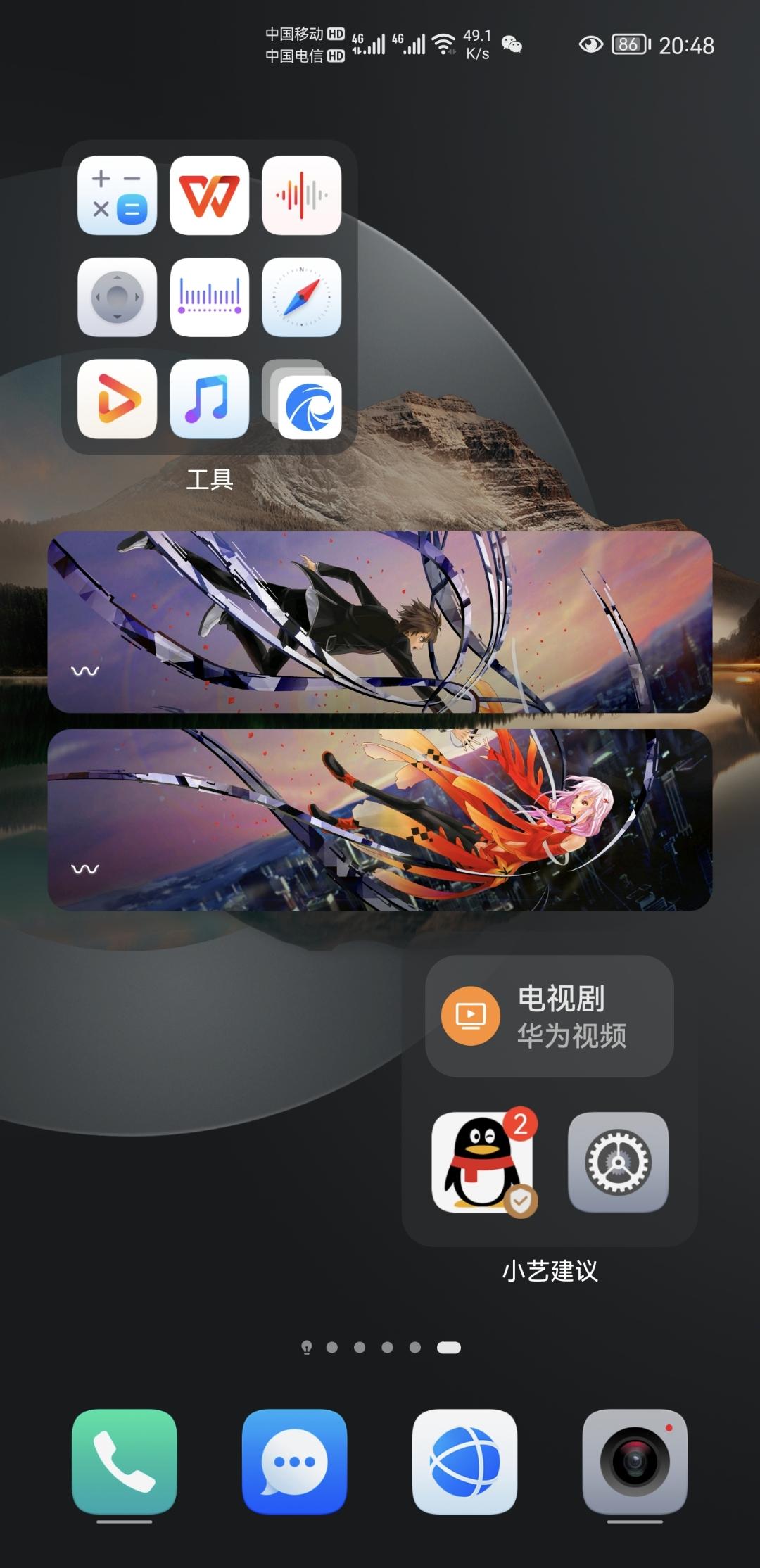 Screenshot_20210723_204806_com.huawei.android.launcher.jpg