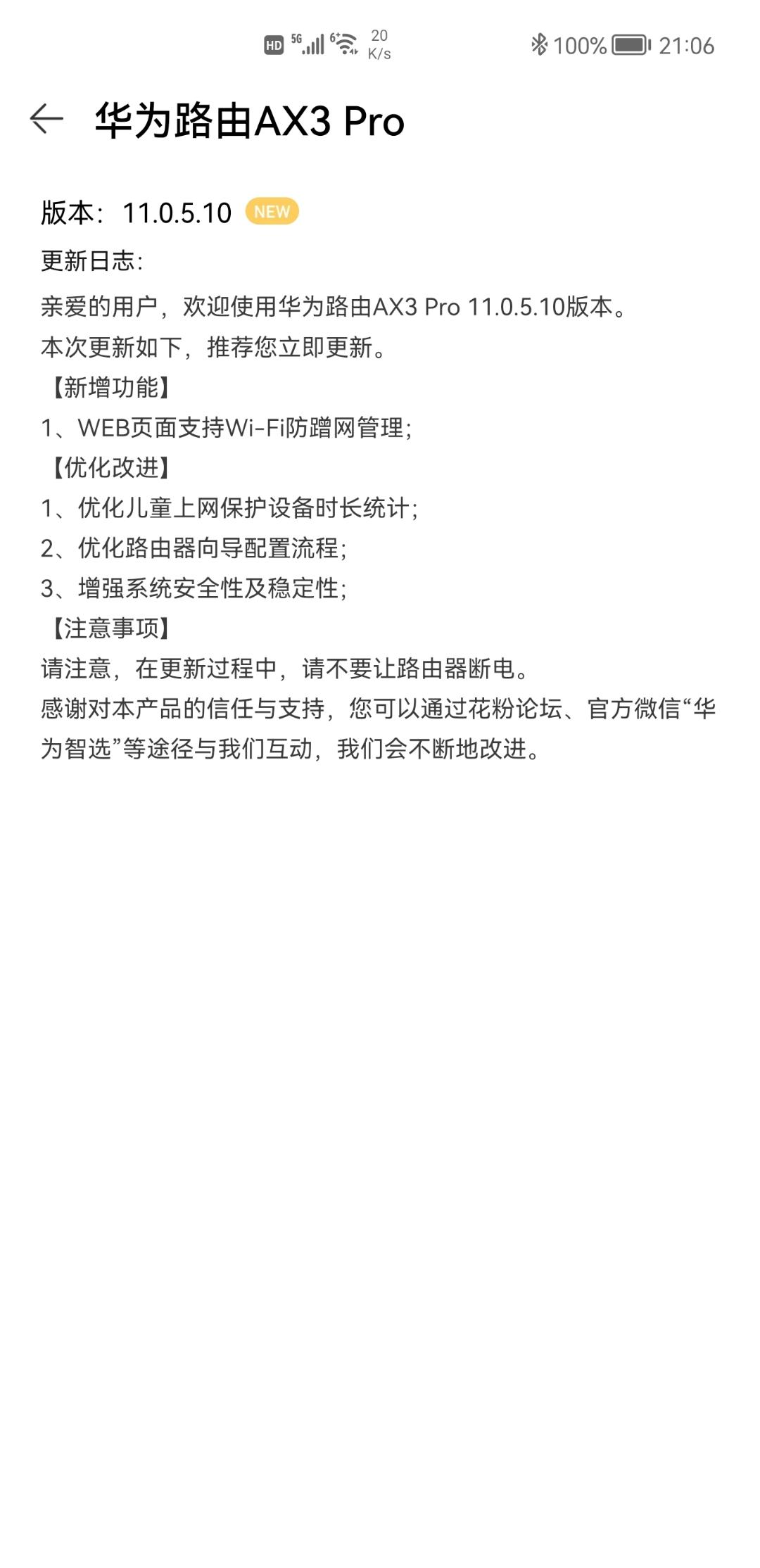 Screenshot_20210723_210643_com.huawei.smarthome.jpg