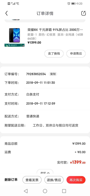 Screenshot_20210724_092012_com.jingdong.app.mall.jpg