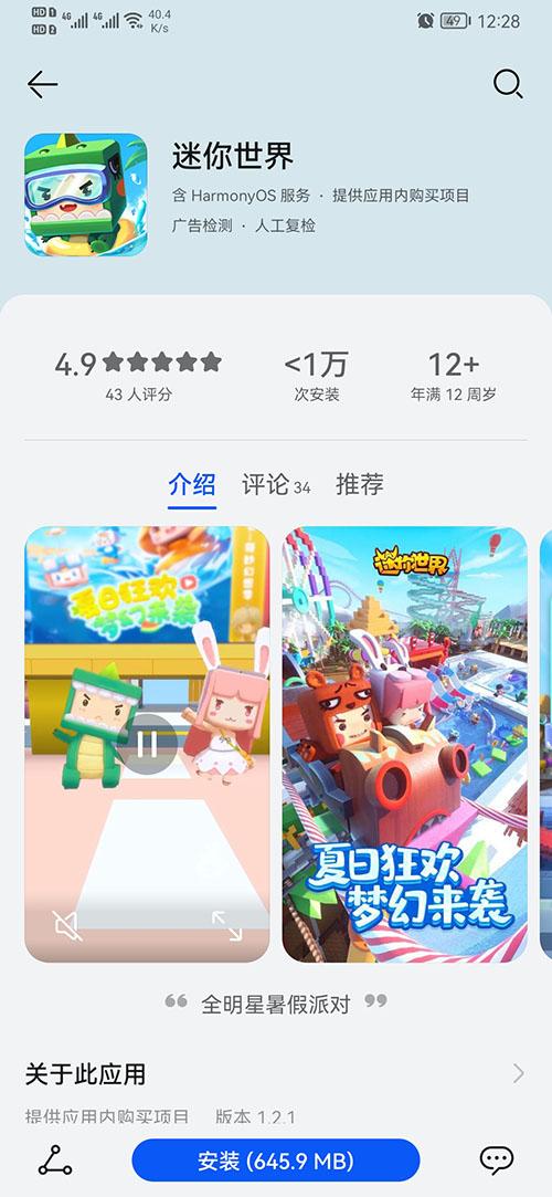 Screenshot_20210724_122828_com.huawei.appmarket.jpg