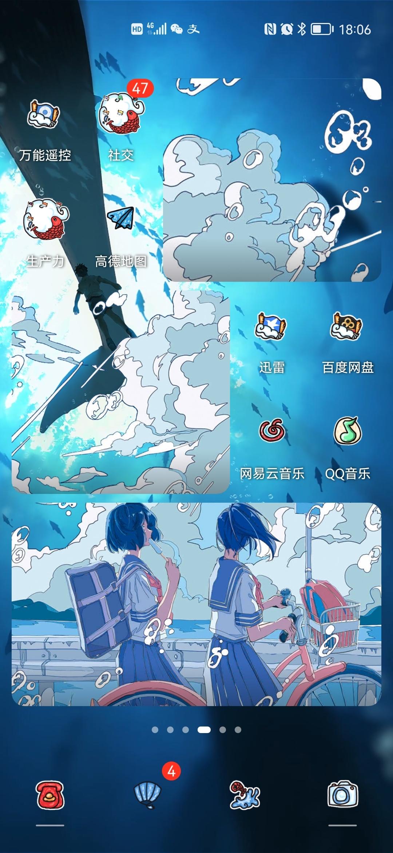 Screenshot_20210723_180626_com.huawei.android.launcher.jpg