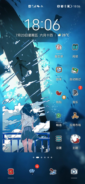 Screenshot_20210723_180618_com.huawei.android.launcher.jpg