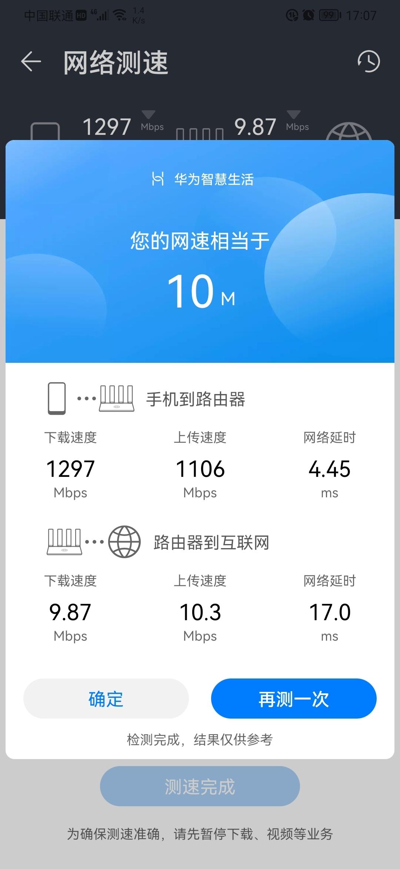 Screenshot_20210724_170701_com.huawei.smarthome.jpg