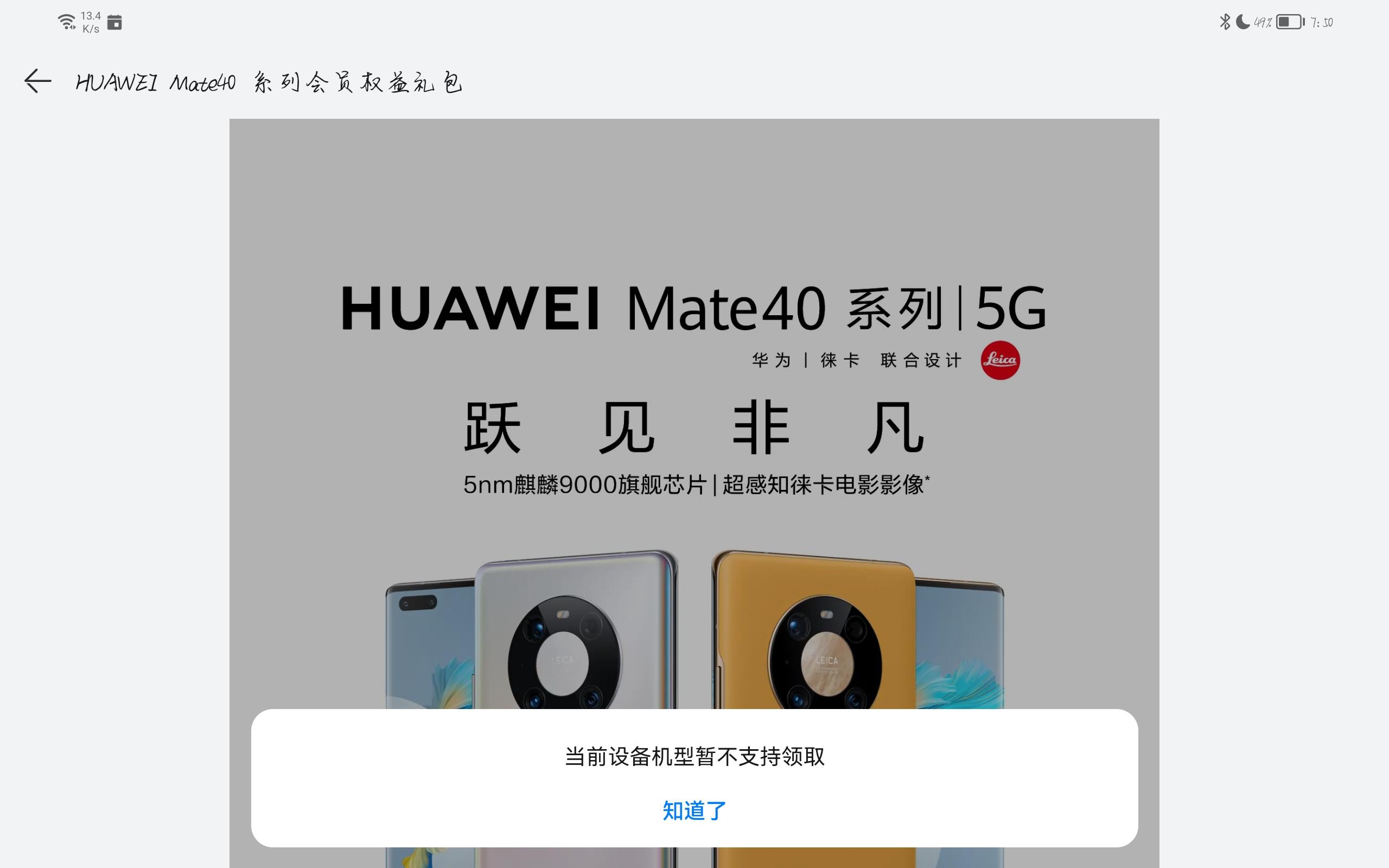 Screenshot_20210724_195056_com.huawei.phoneservice.jpg