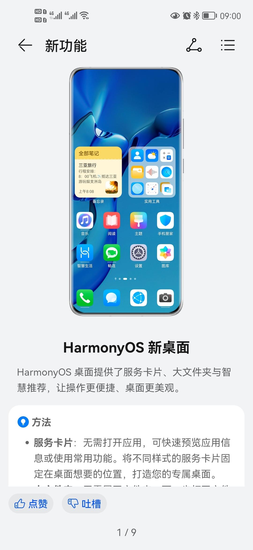 Screenshot_20210725_090057_com.huawei.android.tips.jpg
