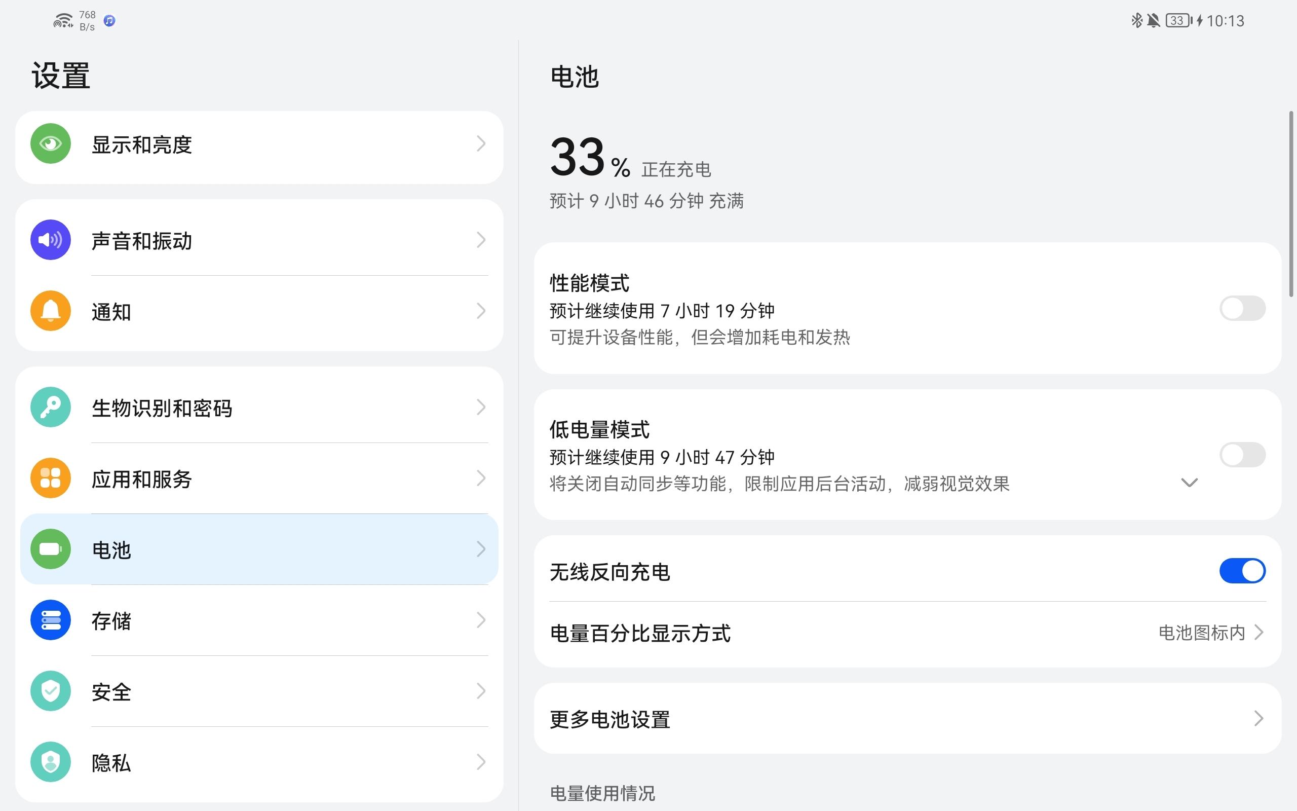 Screenshot_20210725_101321_com.huawei.systemmanager.jpg