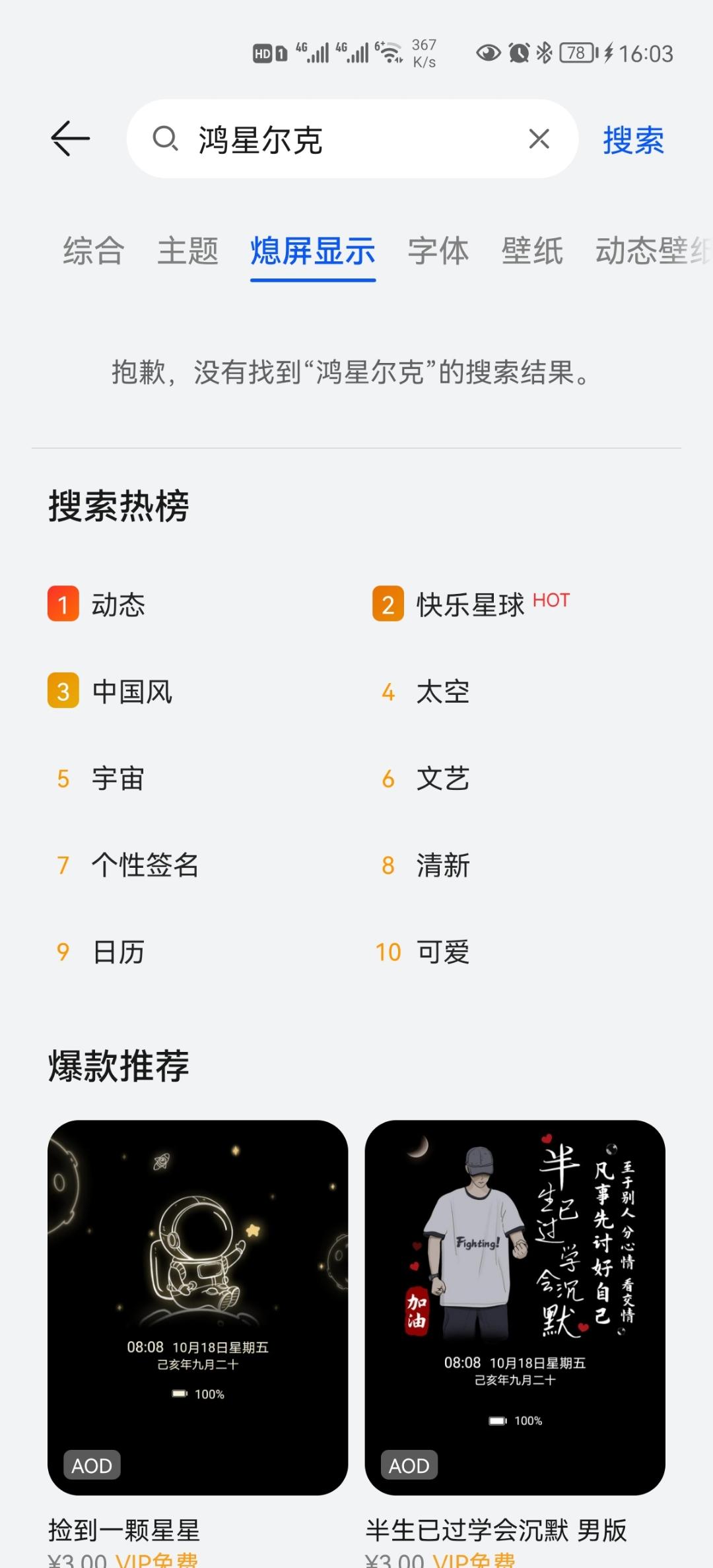 Screenshot_20210725_160325_com.huawei.android.thememanager.jpg
