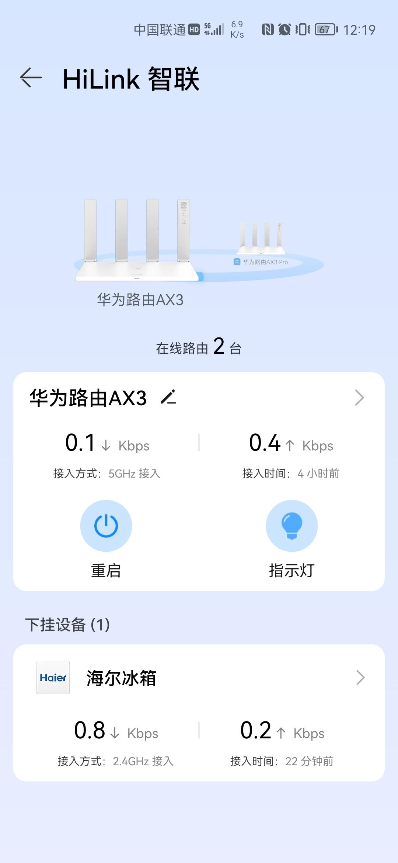 Screenshot_20210721_121936_com.huawei.smarthome.jpg