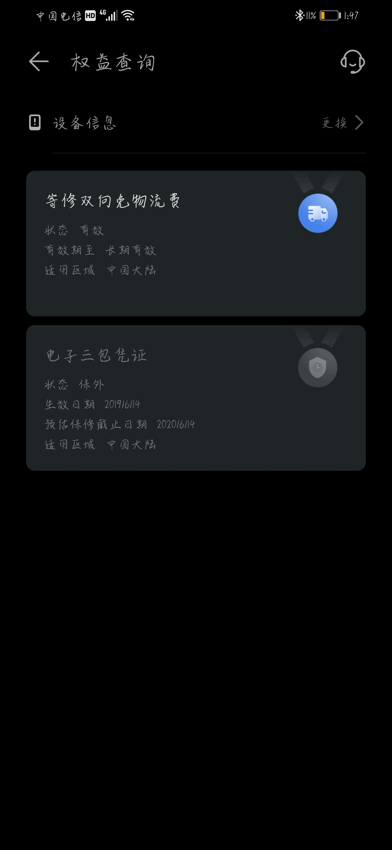 Screenshot_20210802_014729_com.huawei.phoneservice.jpg