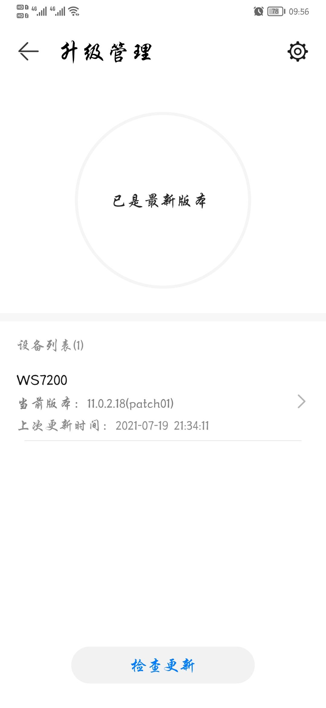Screenshot_20210730_095624_com.huawei.smarthome.jpg