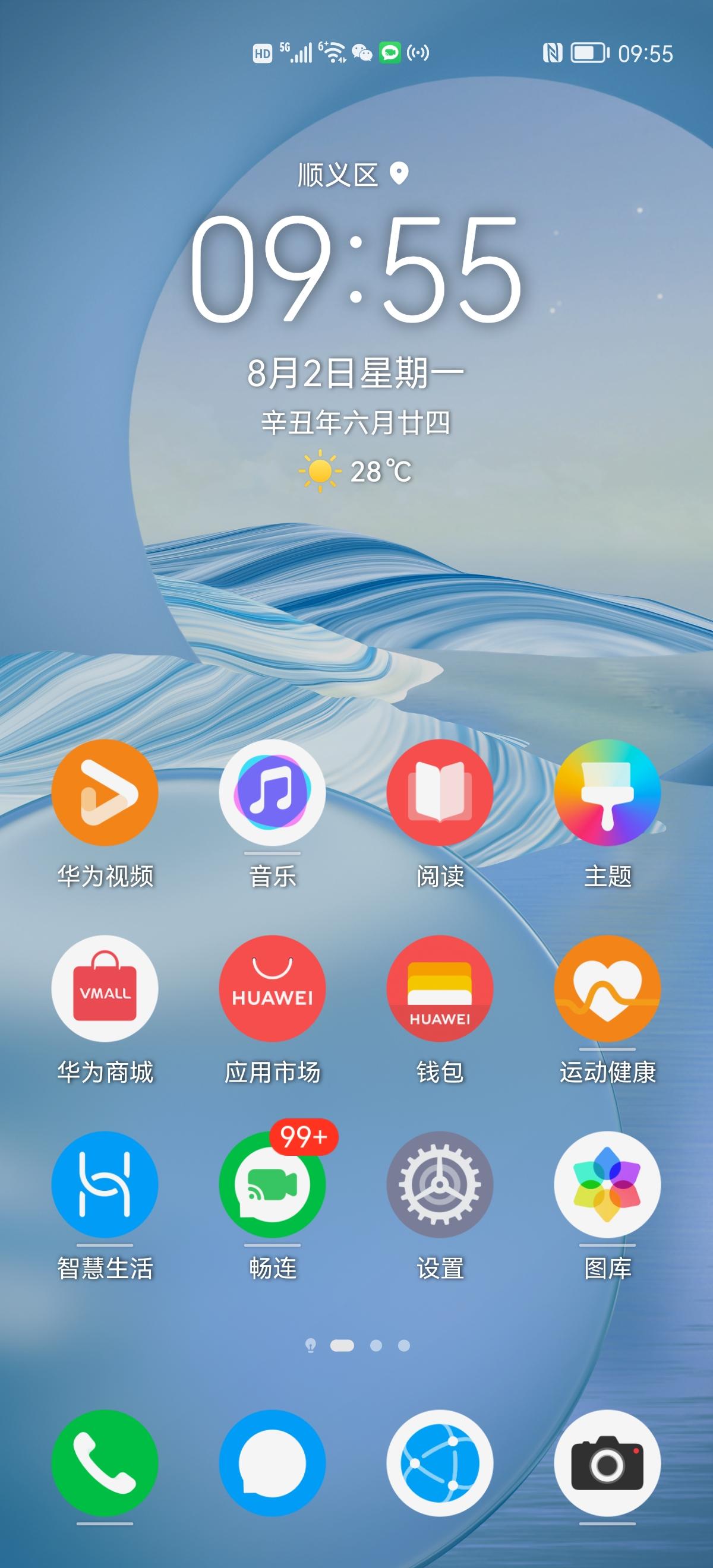 Screenshot_20210802_095518_com.huawei.android.lau.jpg