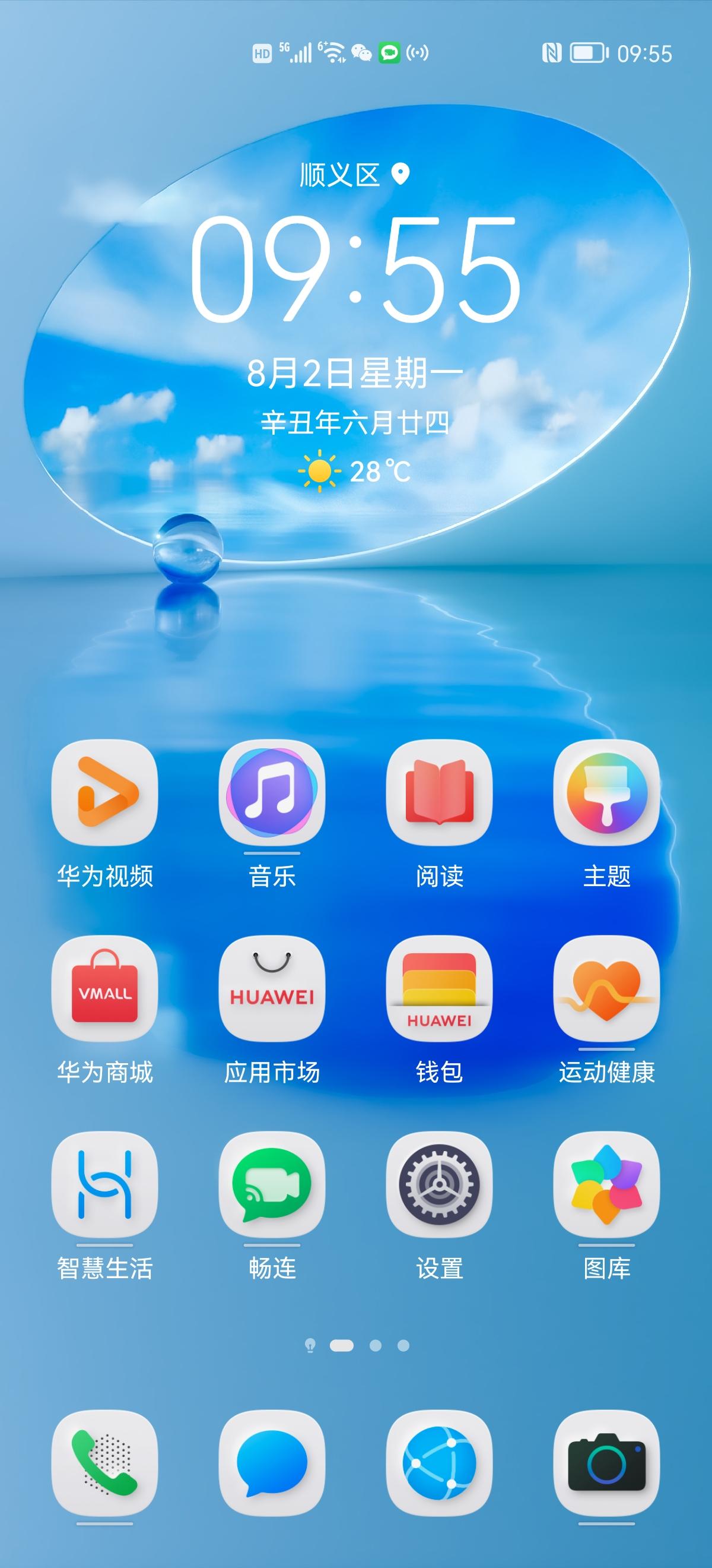 Screenshot_20210802_095536_com.huawei.android.lau.jpg