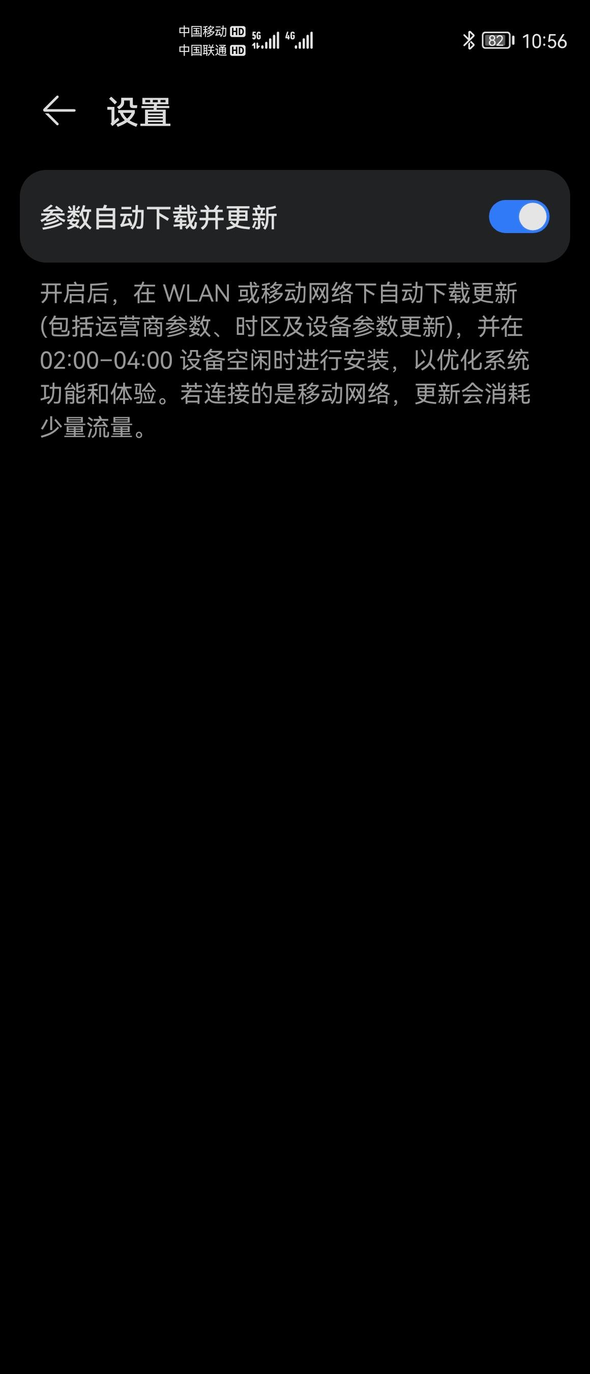 Screenshot_20210802_105655_com.huawei.android.hwouc.jpg