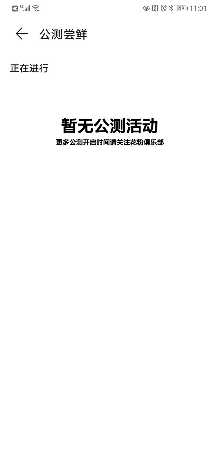 Screenshot_20210802_110142_com.huawei.fans.jpg