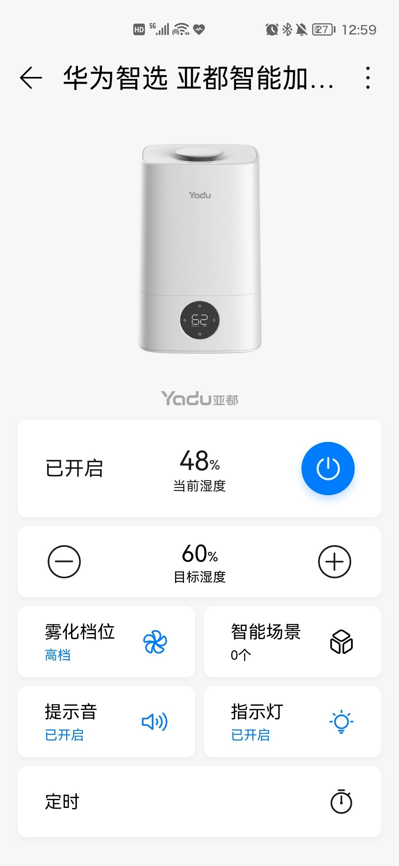 Screenshot_20210802_125931_com.huawei.smarthome.jpg