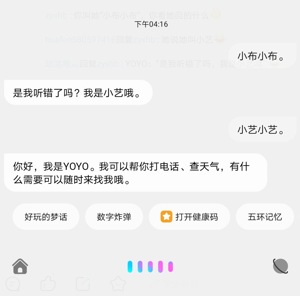 Screenshot_20210802_161646_com.huawei.fans.png