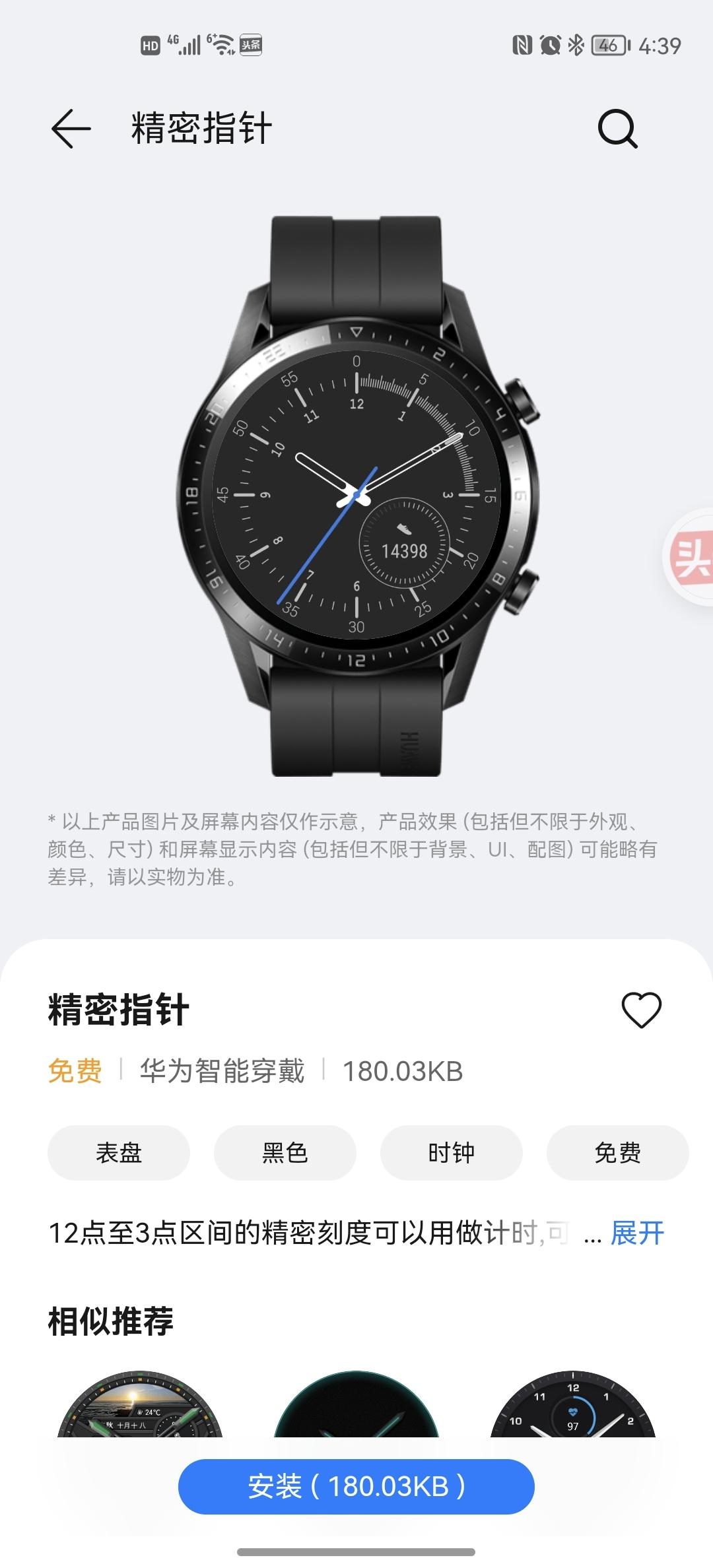Screenshot_20210802_163926_com.huawei.health.jpg