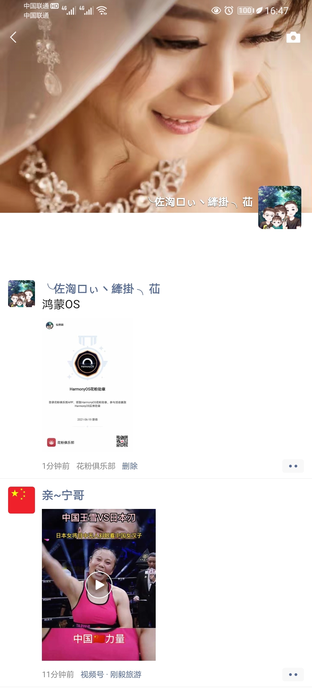 Screenshot_20210802_164753_com.tencent.mm.jpg
