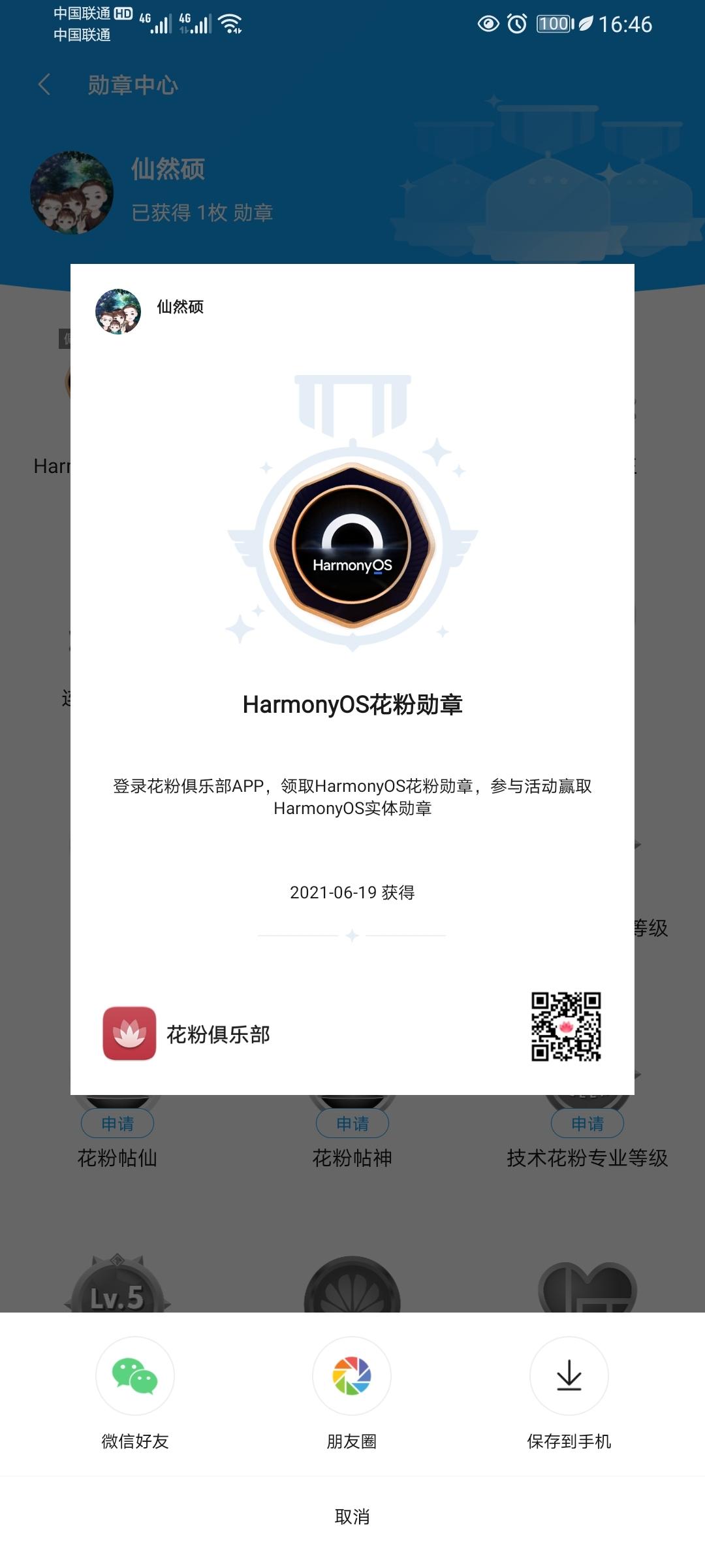 Screenshot_20210802_164647_com.huawei.fans.jpg