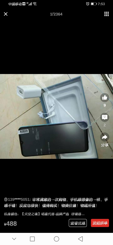 Screenshot_20210802_195313_com.xunmeng.pinduoduo.jpg