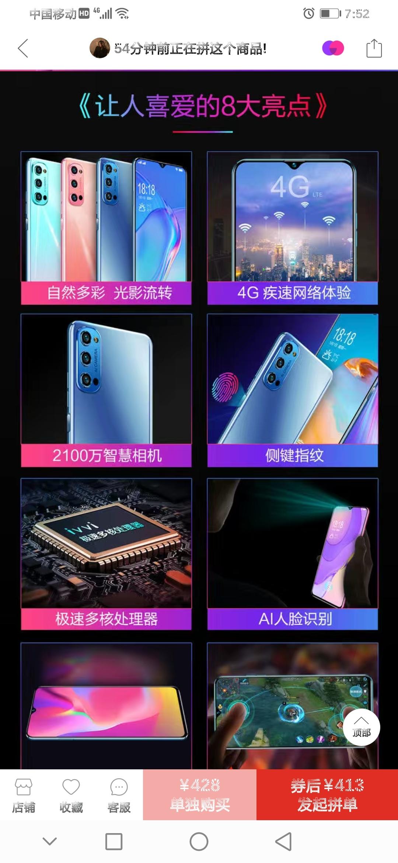 Screenshot_20210802_195252_com.xunmeng.pinduoduo.jpg